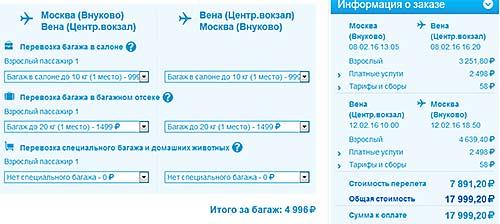 Стоимость билета на самолет победа билеты на самолет москва астана цены