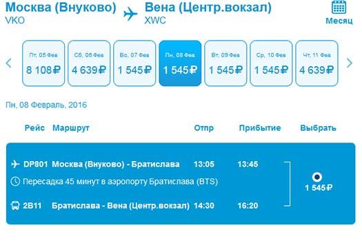 Купить авиабилет москва симферополь туда и обратно победа купить билет хабаровск сочи на самолет
