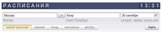 """Узнать сколько лететь и в какие дни можно на сервисе """"Яндекс.Расписания"""""""